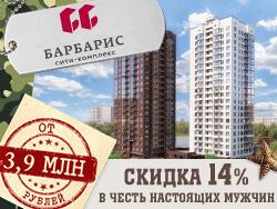 Сити-комплекс «Барбарис» Апартаменты от 3,9 млн рублей!